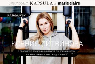 #ЯЗНАЮКАК: интервью с Ксенией Литвиновой