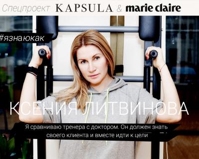 #ЯЗНАЮКАК: интервью с Ксенией Литвиновой-430x480