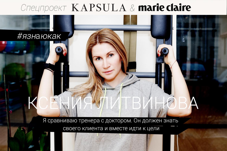 #ЯЗНАЮКАК: интервью с Ксенией Литвиновой-320x180