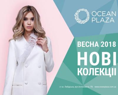 Весеннее обновление гардероба вместе с ТРЦ Ocean Plaza-430x480