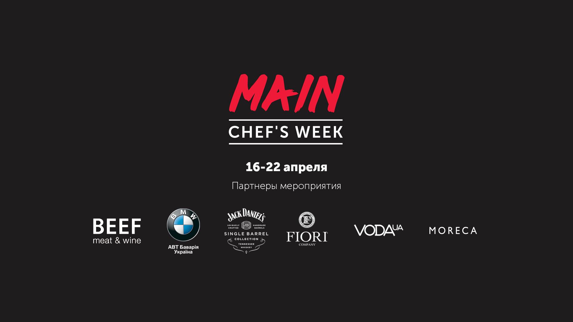 Chef's Week: В Киеве пройдет неделя моды среди шеф-поваров-320x180