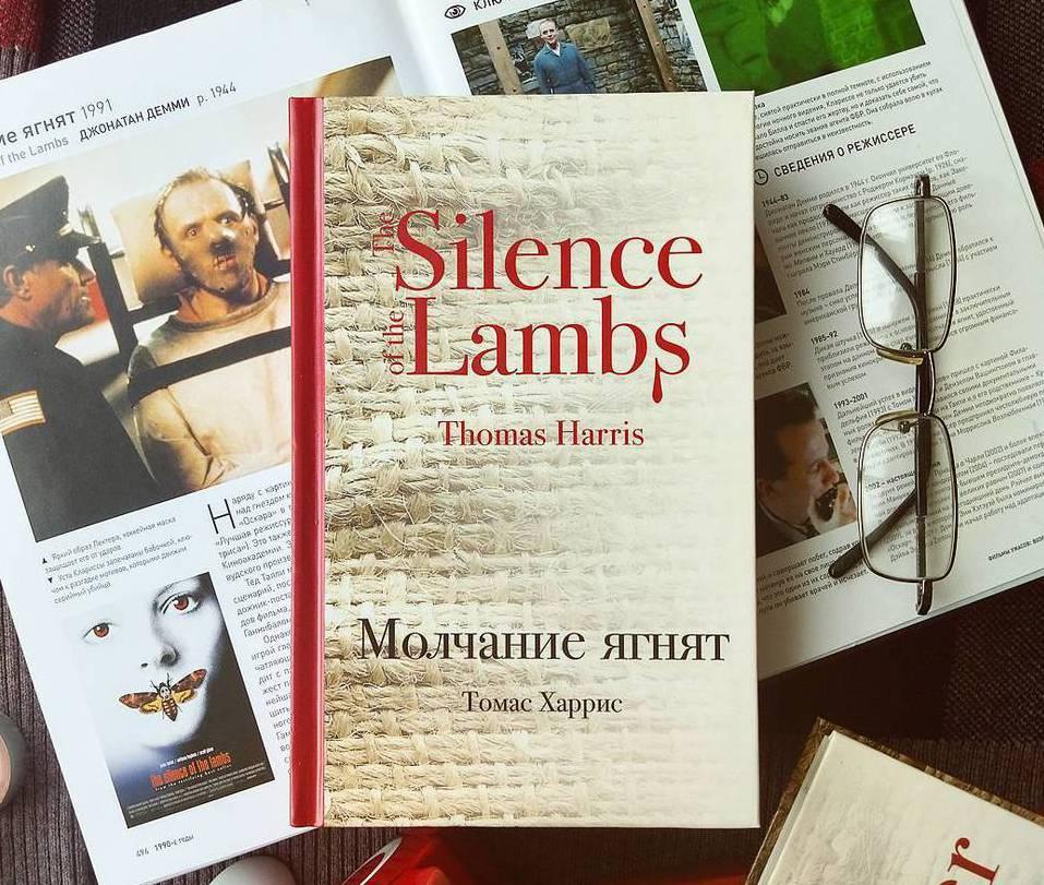 «Молчание ягнят» Томас Харрис фото