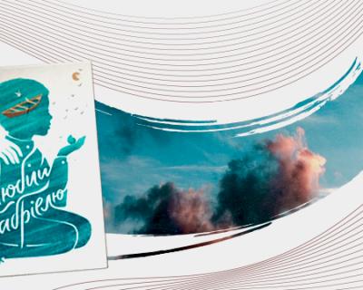 Книга месяца: «Милый Габриэль» Гальфдана В. Фрайгофа-430x480