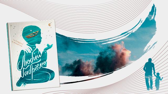 Книга месяца: «Милый Габриэль» Гальфдана В. Фрайгофа-Фото 1