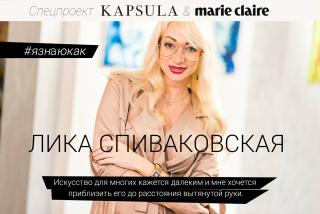 #ЯЗНАЮКАК: интервью с Ликой Спиваковской