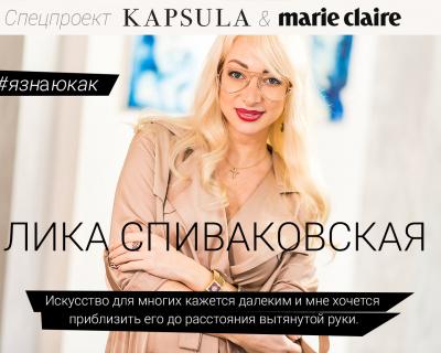 #ЯЗНАЮКАК: интервью с Ликой Спиваковской-430x480