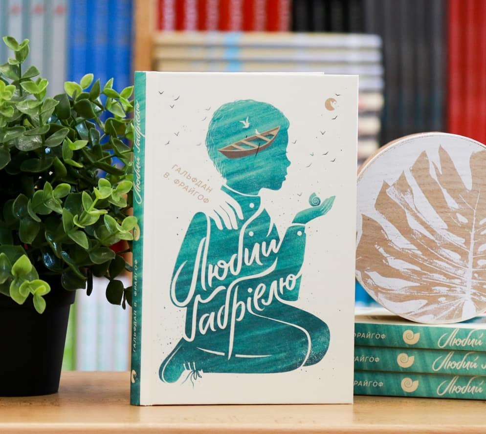 Книга месяца: «Милый Габриэль» Гальфдана В. Фрайгофа-Фото 2