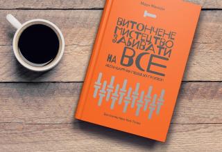 Читаем в мае: тайм-менеджмент и самоорганизация