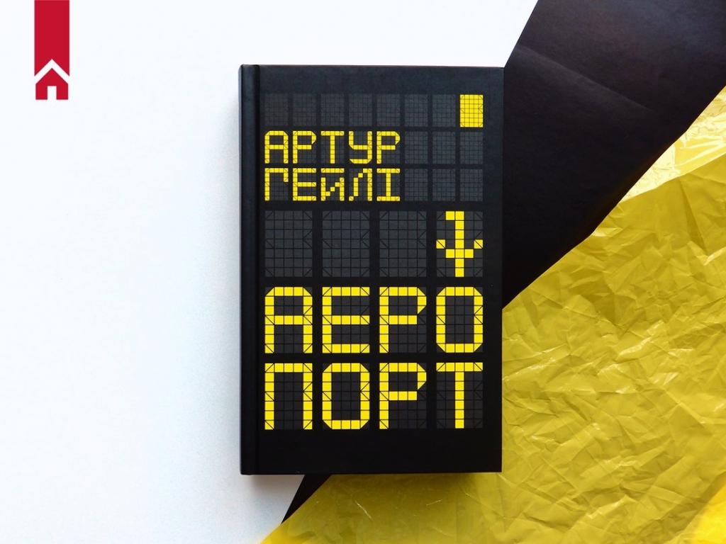 «Аэропорт» Артур Хейли фото