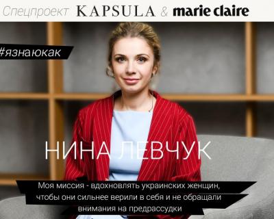 #ЯЗНАЮКАК: интервью с Ниной Левчук-430x480