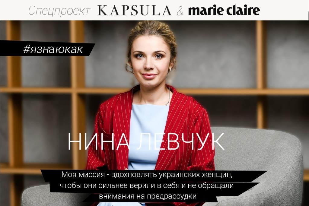 #ЯЗНАЮКАК: интервью с Ниной Левчук-320x180