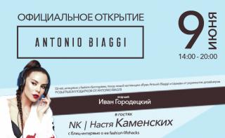 В новом формате: Открытие флагманского магазина Antonio Biaggi