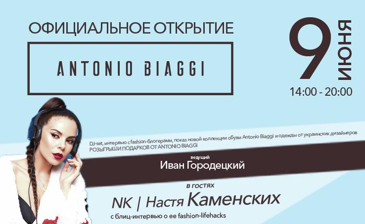 В новом формате: Открытие флагманского магазина Antonio Biaggi-320x180
