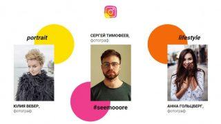 Секреты Instagram-съемки-320x180