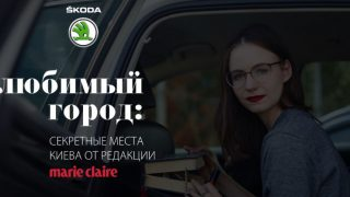 Любимый город: секретные места Киева от редакции Marie Claire-320x180
