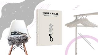 Книга месяца: Катажина Туск «Твой стиль»-320x180