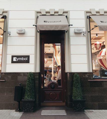 Магазин Symbol Odessa отметил десятилетие-430x480