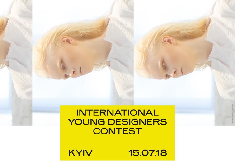 В Украине состоялся International Young Designers Contest-Фото 1
