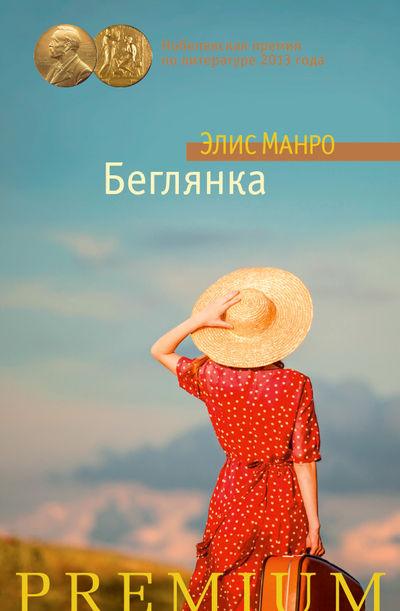 7 малоизвестных книг, написанных женщинами-Фото 6