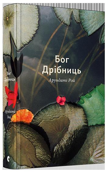 7 малоизвестных книг, написанных женщинами-Фото 2