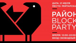 Куда пойти на выходных: фестиваль Район #1 на Рейтарской-320x180