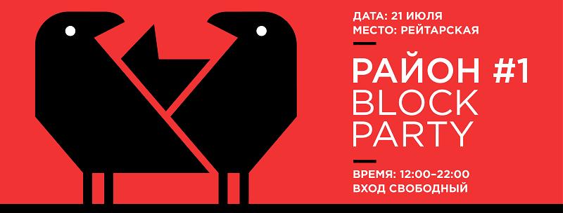 Куда пойти на выходных: фестиваль Район #1 на Рейтарской-Фото 1