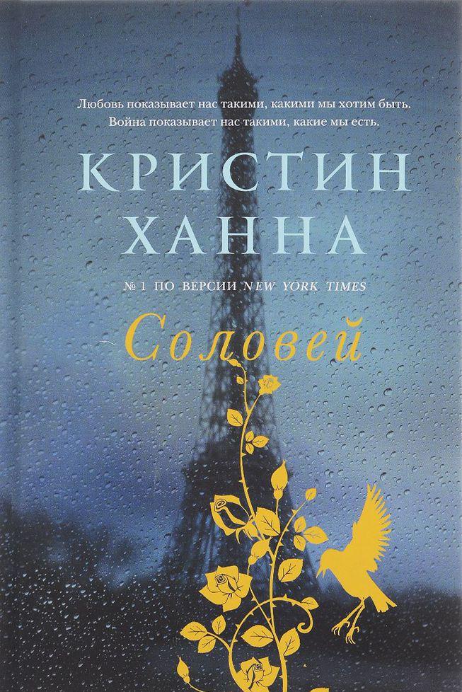 7 малоизвестных книг, написанных женщинами-Фото 3