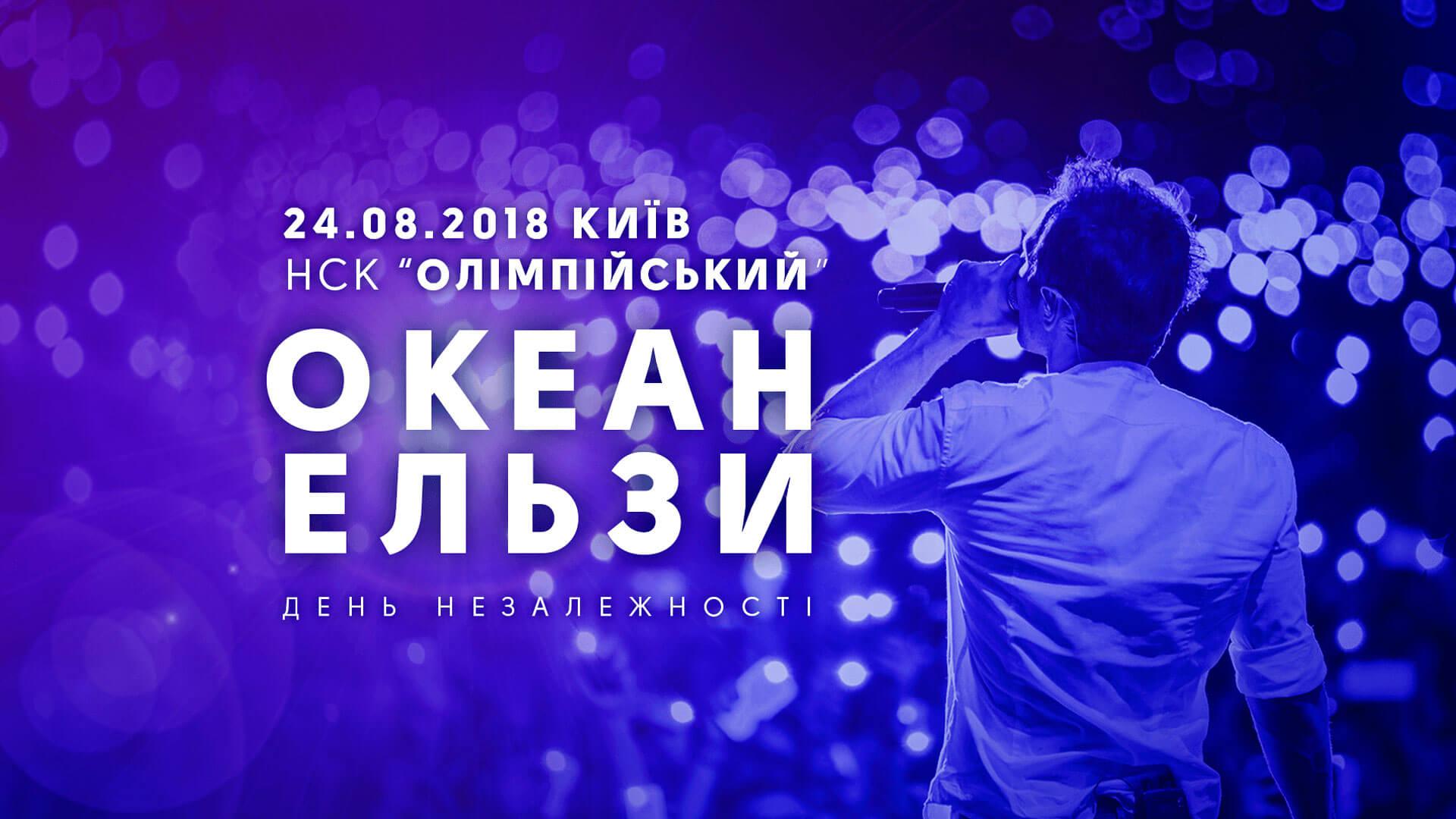 афиша день независимости: концерт океан эльзы 24 августа