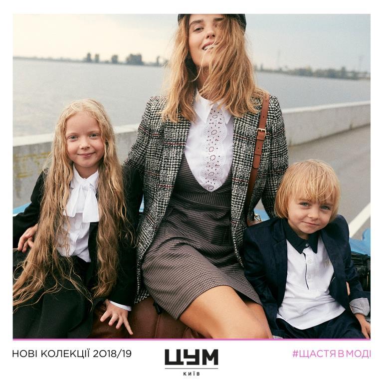 Новый сезон в ЦУМ: модель Наталия Гоций в рекламной кампании #ЩАСТЯВМОДІ-Фото 4