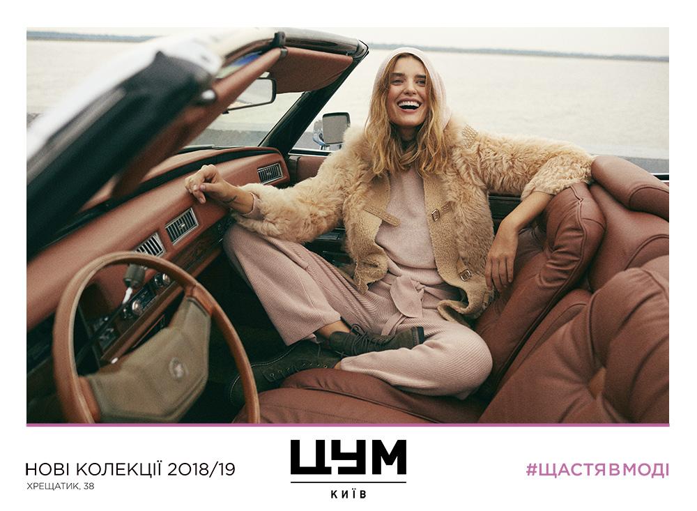 Новый сезон в ЦУМ: модель Наталия Гоций в рекламной кампании #ЩАСТЯВМОДІ-Фото 2