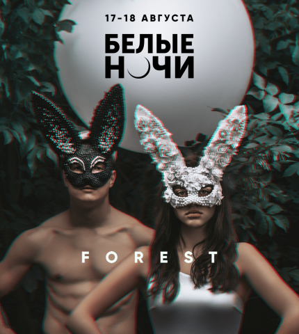 5 причин, почему стоит пойти на музыкальный фестиваль «Белые ночи. Forest»-430x480