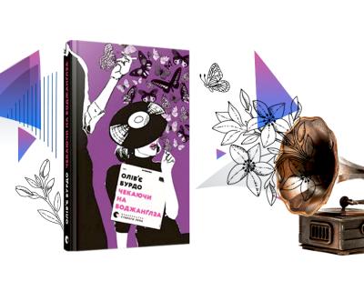 Книга месяца: «В ожидании Божанглза» Оливье Бурдо-430x480