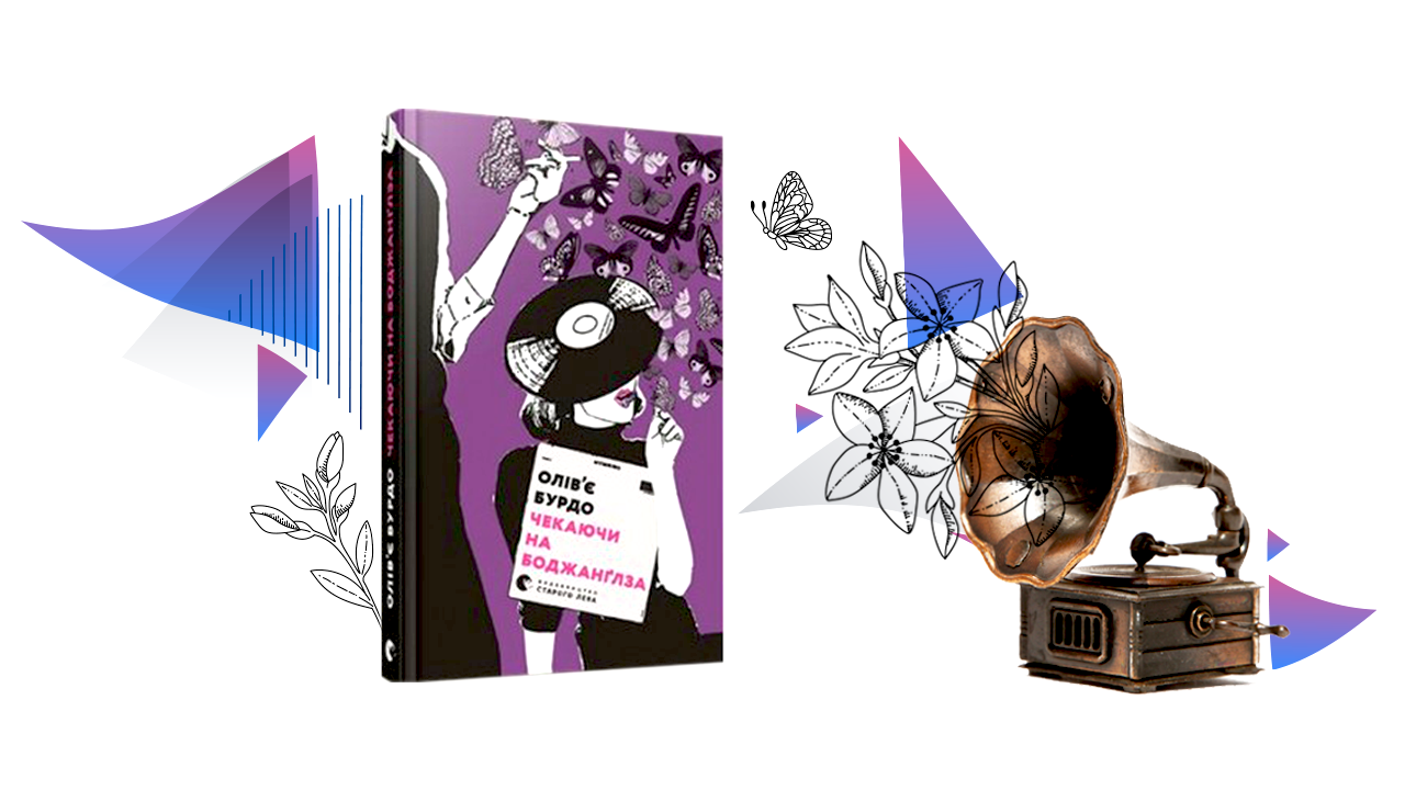 Книга месяца: «В ожидании Божанглза» Оливье Бурдо-320x180