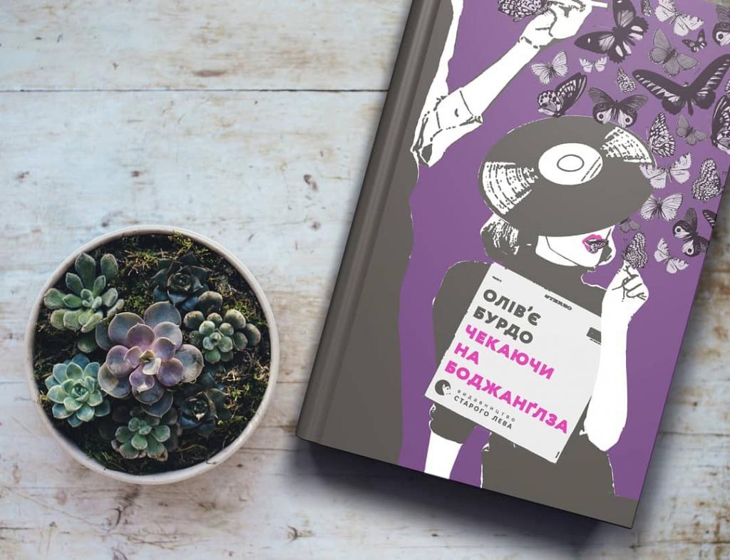 Книга месяца: «В ожидании Божанглза» Оливье Бурдо-Фото 2