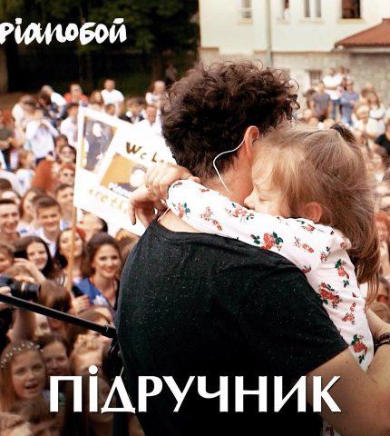 «Підручник»: осенняя премьера к первому звонку от Pianoбой-430x480