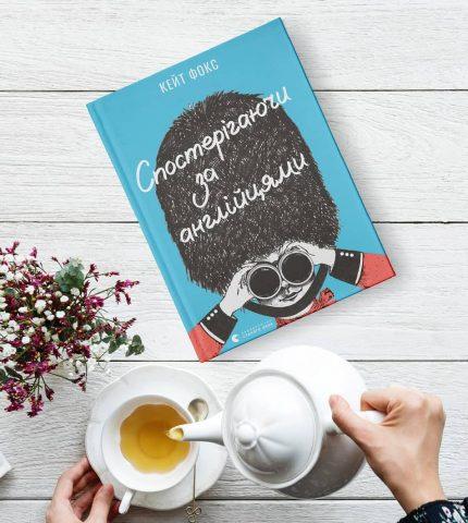 10 книжных новинок сентября от украинских издательств-430x480