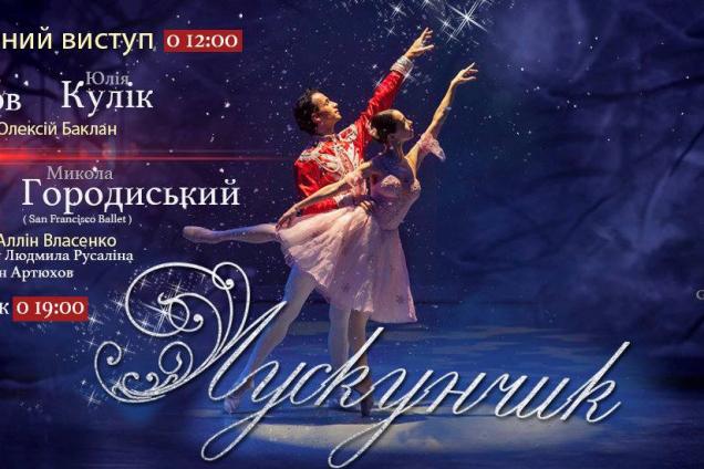В Национальной опере пройдет благотворительный спектакль «Щелкунчик»