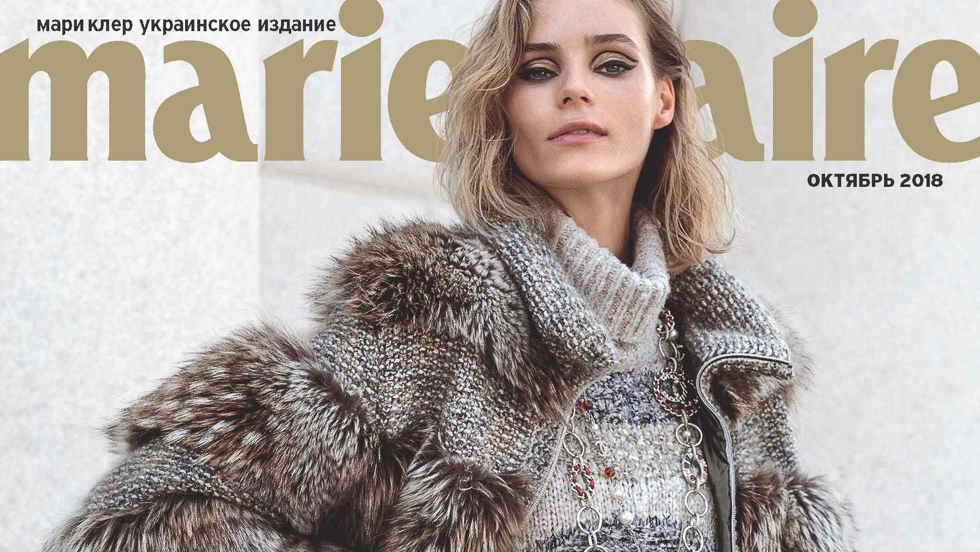 Украинская модель Жужу Иванюк на обложке уникального юбилейного номера Marie Claire-320x180