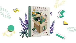 Книга месяца: «Кукла. Рассказ о детстве»