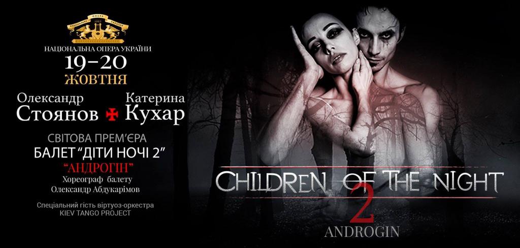 Анонс: Премьера балета «Дети ночи. Андрогин» с Екатериной Кухар-Фото 2