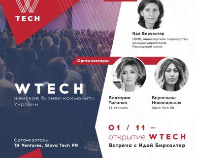 WTECH: В Украине запускается клуб для женщин-руководителей в IT-430x480