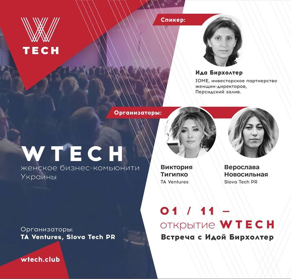 WTECH: В Украине запускается клуб для женщин-руководителей в IT-Фото 1