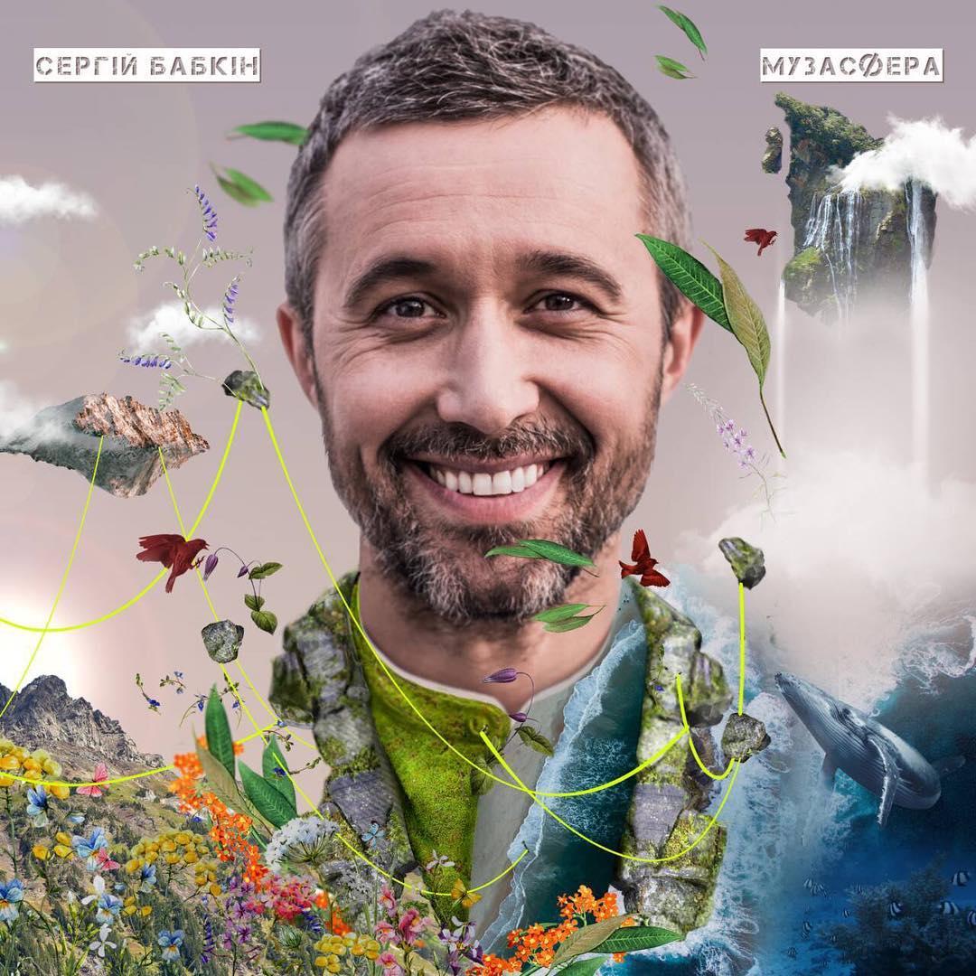 Сергей Бабкин выпустил первый украиноязычный альбом «Музасфера»-320x180