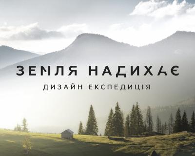 Знаменитые дизайнеры отправятся в экспедицию по Прикарпатью-430x480