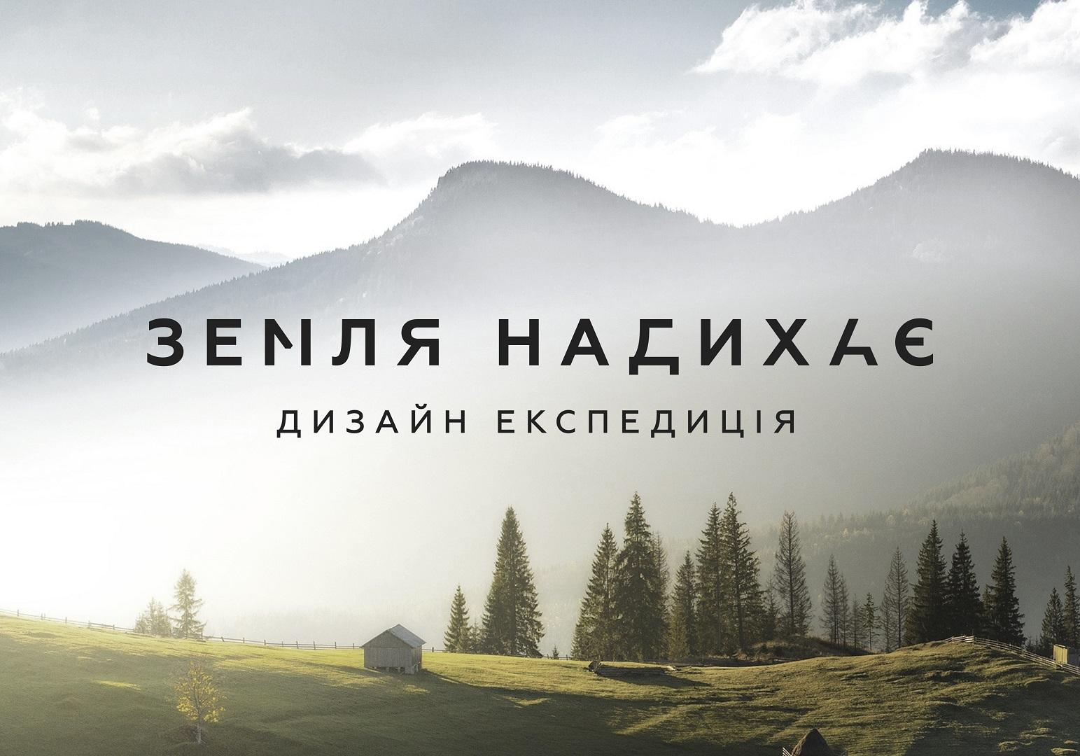 Знаменитые дизайнеры отправятся в экспедицию по Прикарпатью-320x180