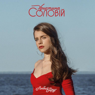 Христина Соловий выпустила новый альбом