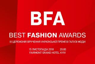 Номинанты BEST FASHION AWARDS 2018