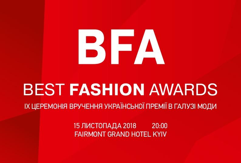 Номинанты BEST FASHION AWARDS 2018-320x180