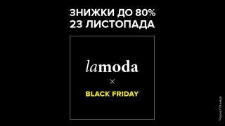 Lamoda: Как получить все от Black Friday