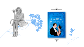 Книга месяца: «Я за тебя умру» Френсиса Скотта Фицджеральда
